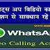 Fake Whatsapp Video Calling Invitation Se Savdhan फेक वाट्स अप विडियो कालिंग इनविटेशन से सावधान