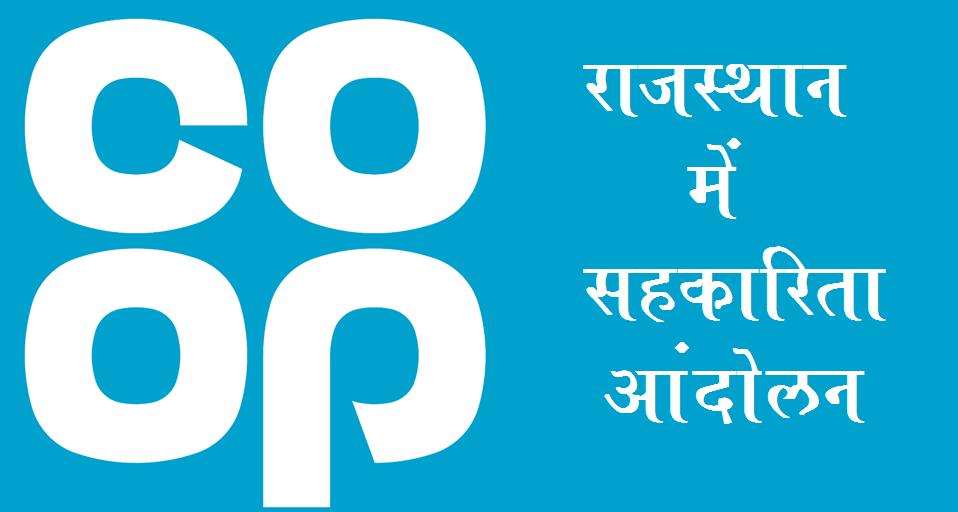 Ras Syllabus Notes- Cooperative Movement in Rajasthan