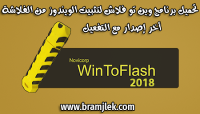 WinToFlash 2018