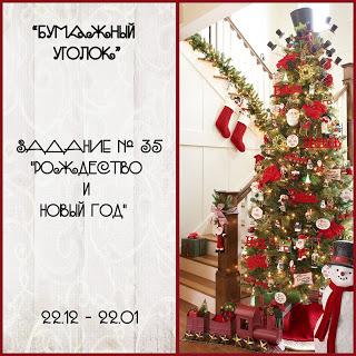 http://bumazhniy-ugolok.blogspot.com.by/2017/12/35.html