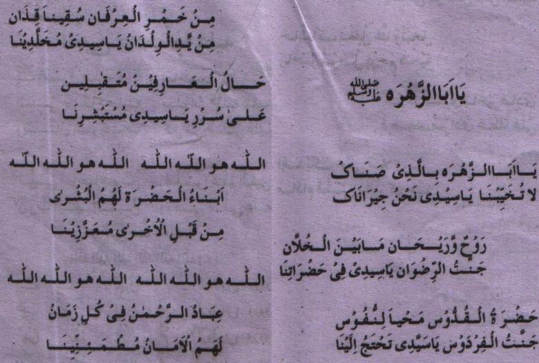 Kalaam E Raza | Islamic Naat Lyrics Site: Ya Abaz Zahra (ARABIC