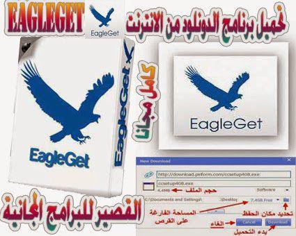 تحميل برنامج الداونلود من الانترنت EagleGet 2018 كامل مجانا