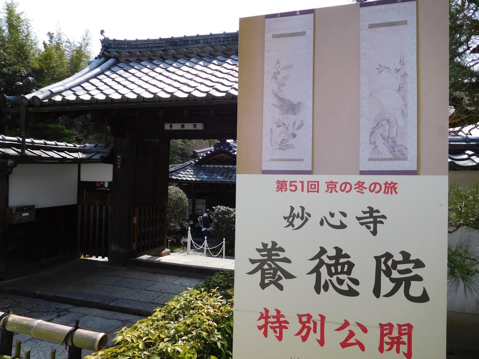 ぶらり散歩: 京都散歩(20)-妙...