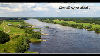 World Largest River List in Hindi