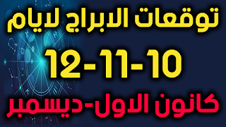 توقعات الابراج لايام 10-11-12 كانون الاول-ديسمبر 2018