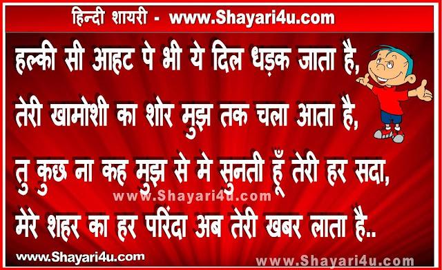हल्की सी आहट पे - Yaad Shayari