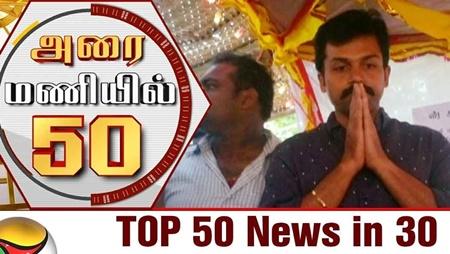 Top 50 News in 30 Minutes | Morning 15-12-2017 Puthiya Thalaimurai TV