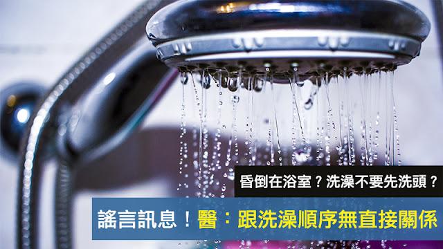 洗澡順序 昏倒在浴室 中風 洗澡時不要先洗頭 謠言