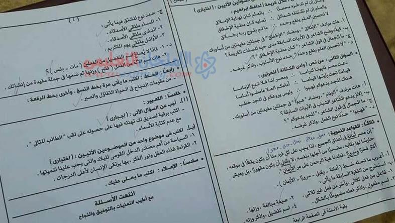 ورقة امتحان اللغة العربية للصف الثالث الاعدادى الترم الثاني 2018 محافظة اسوان