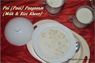 http://www.kuzhalisamaiyalarai.in/2017/02/paalpal-paayasam-milk-paayasam-milk-and.html