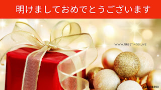 happy new year in japanese language