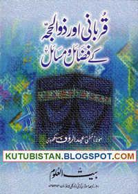 Qurbani Aur Zulhijjah Ke Fazail-o-Masail