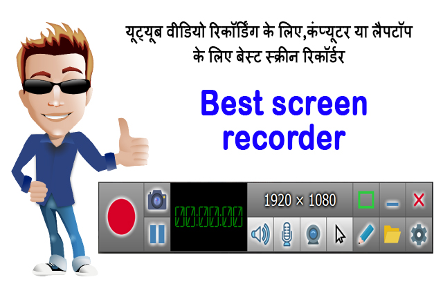 Best screen recoder for computer or laptop for recording youtube videos