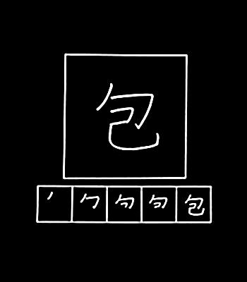 kanji membungkus