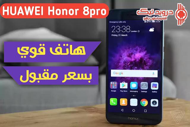 تعرف على مواصفات و سعر هاتف Honor 8pro القوي و بسعر منافس