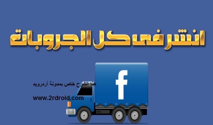 قم بالنشر على ما يقرب من 200 جروب على الفيس بوك بدون حظر