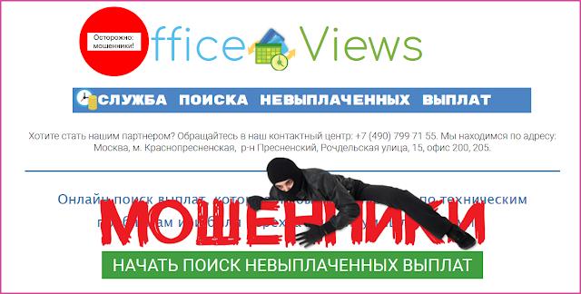 [ЛОХОТРОН] Office Views moneybolls.ru Отзывы. Служба поиска невыплаченных выплат