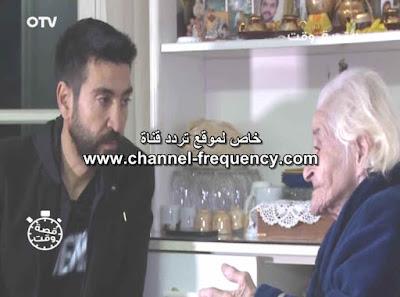 مشاهدة تردد قناة otv اللبنانية على عربسات ونايلسات