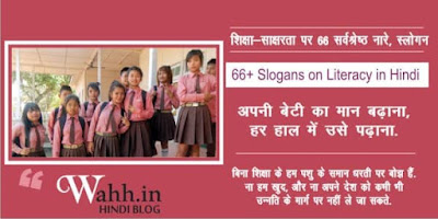 66-Slogans-on-Literacy-in-Hindi