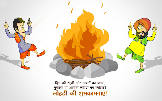 Happy Lohri Quotes, Sms, Wishes in Hindi