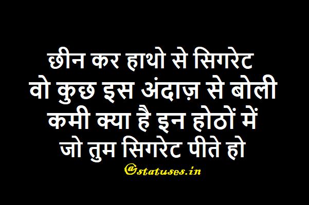 Best FB Cute Love Attitude Status In Hindi Extraordinary Fb Cute Status