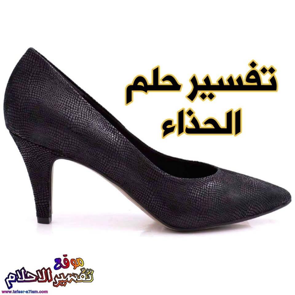 c902b66f9 تفسير حلم رؤية الحذاء في المنام