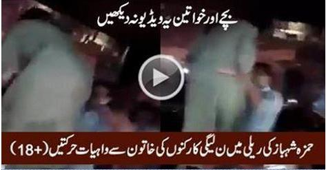 pakistani scandals, PML N, hamza shahbaz, NA 122, Pakistan Muslim League Workers doing shameless activities with Girl, hamza shahbaz rally girl video, girl video of pakistan,