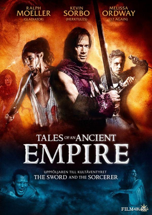 Tales Of An Ancient Empire ตำนานพิทักษ์อาณาจักรโบราณ [HD][พากย์ไทย]