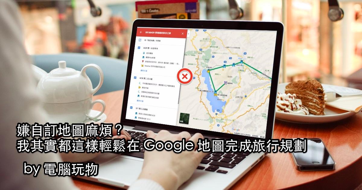 自訂地圖麻煩?我都這樣輕鬆在 Google 地圖規劃旅行