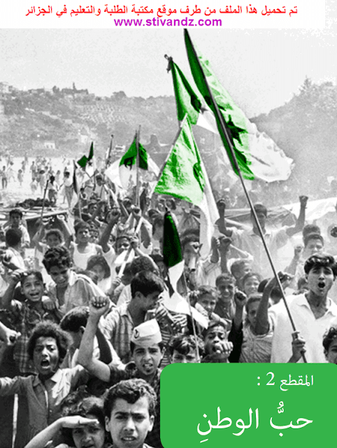 كتاب اللغة العربية لسنة الأولى متوسط الجيل الثاني