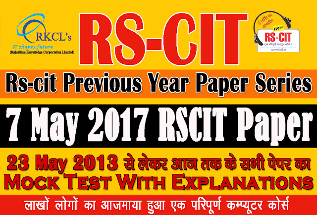 """RSCIT old paper in hindi"" ""RSCIT Old paper 7 May 2017"" ""7 May 2017 Rscit paper""  ""learn rscit"" ""LearnRSCIT.com"" ""LiFiTeaching"" ""RSCIT"" ""RKCL""  ""Rscit old paper  7 May 2017 online test"" ""rscit old paper 7 May 2017 vmou"" ""rscit old paper 7 May 2017 with answer key"" ""rscit old paper 7 May 2017 with solution"" ""rscit old paper 7 May 2017 and answer key"" ""rscit old paper 7 May 2017 ans"" ""rscit old question paper 7 May 2017 with answers in hindi"" ""rscit old questions paper 7 May 2017"" ""rkcl rscit old paper 7 May 2017"" ""rscit previous solved paper 7 May 2017"""