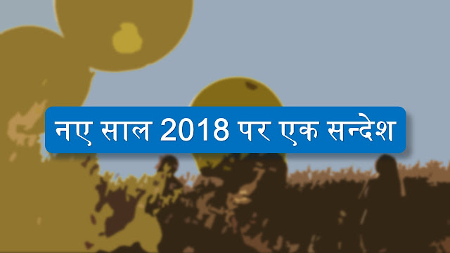 Naya Saal 2018 - Motivational Message in Hindi. Best quotes for 2018 in Hindi.
