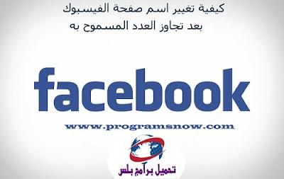 طريقة تغيير اسم صفحة الفيس بوك 2019