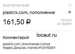 Выплата 161.50 рубля