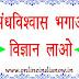 अंधविश्वास भगाओ, विज्ञान लाओ || अब करो तर्क जिसे करना है || Andhviswas Bhagao Vigyan Laao -Hindi Me