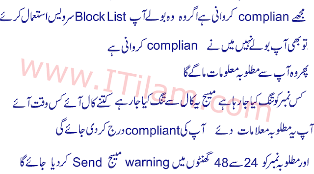 All Kind of Mobile Tricks Information zong jazz telenor warid   spam number meaning in urdu mobilink 1 number free call how to block mobile mobilink numbers warid numbers telenor number detail  telenor helpline ptcl number   telenor number check karne ka tarika     jazz number detail check mobilink number availability mobilink call history check jazz number check call history zong helpline number ptcl      zong helpline number karachi ufone call divert qmobile s2 add telenor contact number ufone number details online zong block number service how to block number on zong sim zong block service zong block service telenor number block service telenor number block service zong call block service zong call block service zong block number code zong block number code block number on zong block number on zong warid block service how to block a number on mobilink how to block zong sim