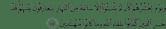 Surat Yunus Ayat 45