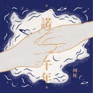 A Du (阿杜) - Yi Nuo Qian Nian (一诺千年)