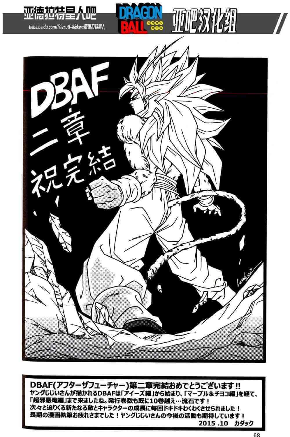 龍珠AF: 17話 - 第68页