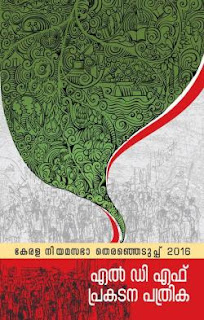 LDF Kerala Election 2016 Manifesto