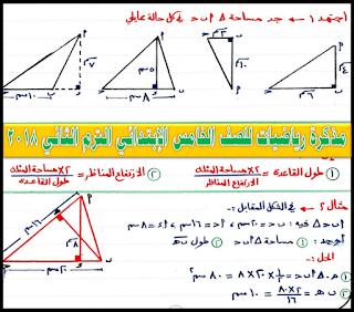 مذكرة رياضيات للصف الخامس الابتدائى الترم الثانى ، مذكرة رياضيات للصف الخامس الابتدائي الفصل الثاني ، مذكرة رياضيات للصف الخامس الابتدائى ترم ثانى ، مذكرة رياضيات للصف الخامس الابتدائى الترم الثانى 2018