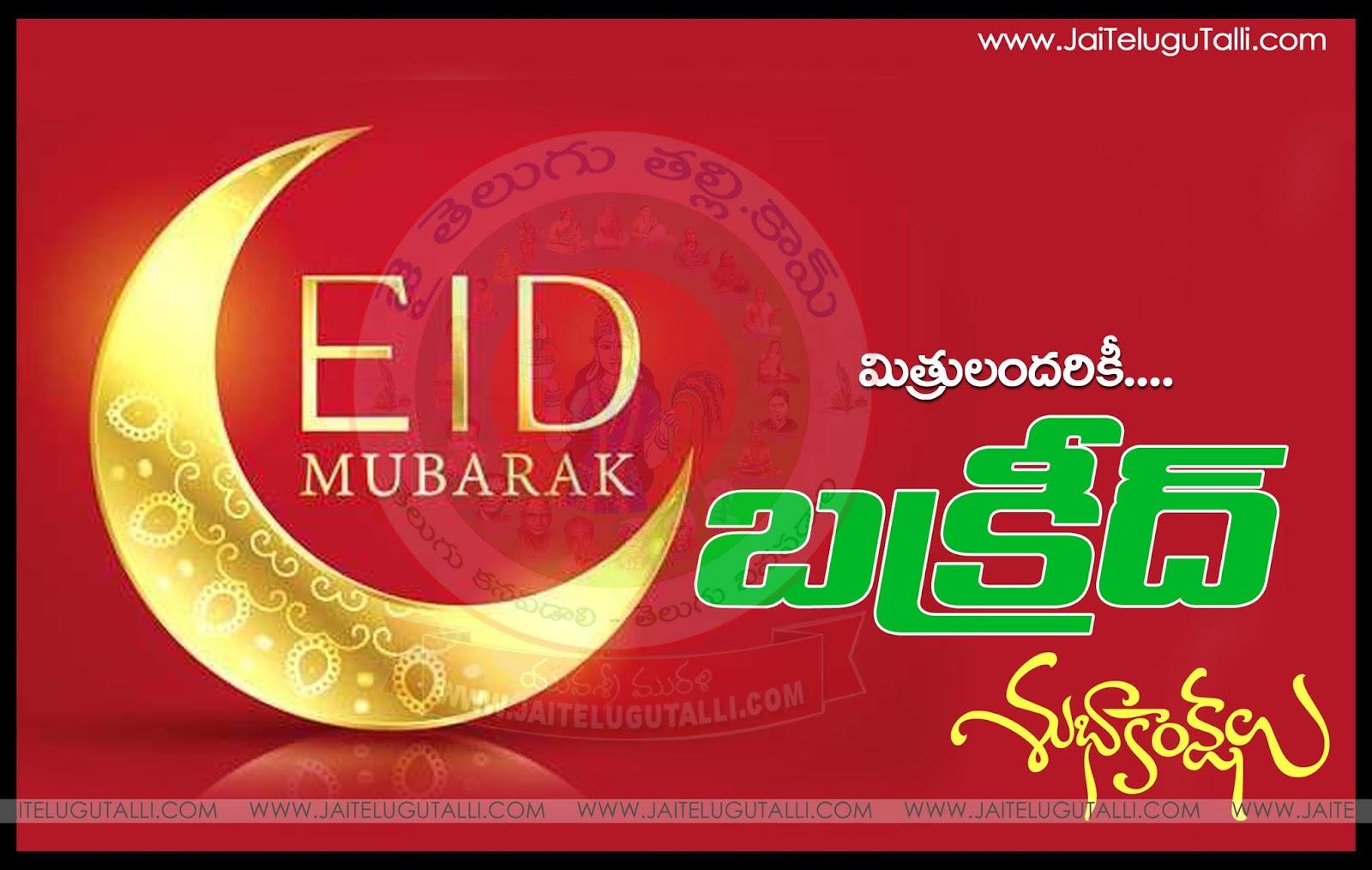 Famous happy bakri eid greetings in telugu hd wallpapers best bakrid happy barkrid 2017 images top bakrid greetings whatsapp m4hsunfo