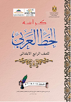 كراسة الخطّ العربي للصف الرابع الابتدائي
