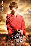 浪客劍心 : 京都大火篇/神劍闖江湖2–京都大火篇(Rurouni Kenshin: Kyoto Inferno)poster