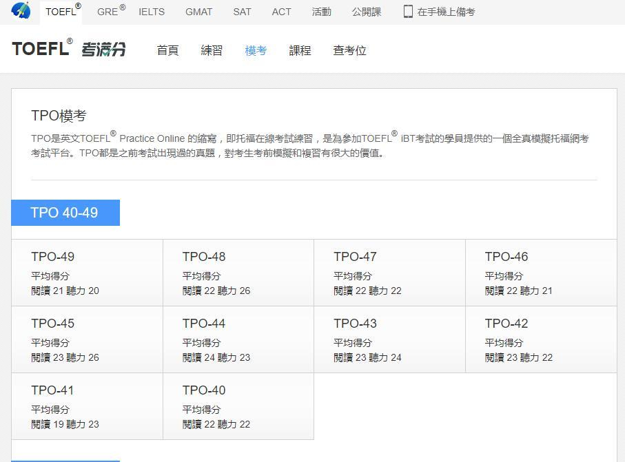 康老師推薦:四個必備:TOEFL托福TPO線上免費練習網站 ~ °☆°康老師の就是愛英文