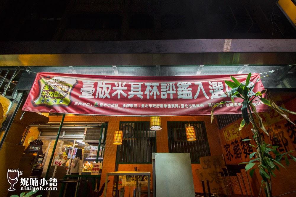 【台北大安區】蔣記家薌麵。讓人『眷』戀的外省味 by 妮喃小語