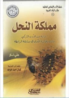 تحميل كتاب مملكة النحل - رواية