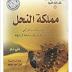 رواية مملكة النحل pdf علي نار