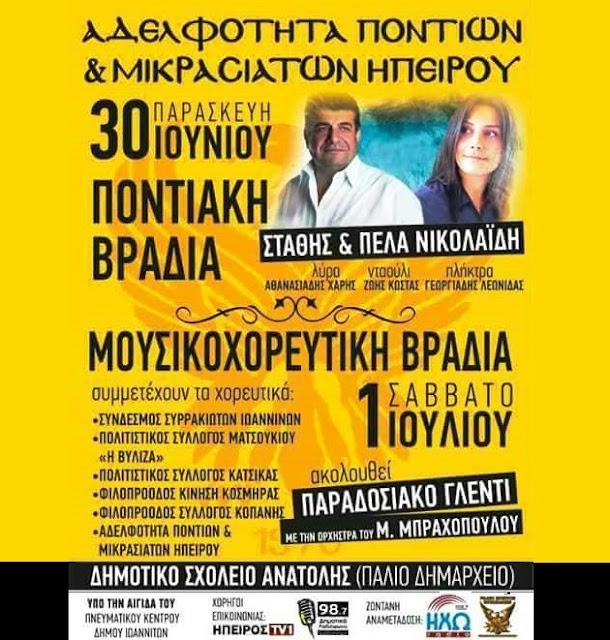 Διήμερες Ποντιακές εκδηλώσεις στην Ανατολή Ιωαννίνων