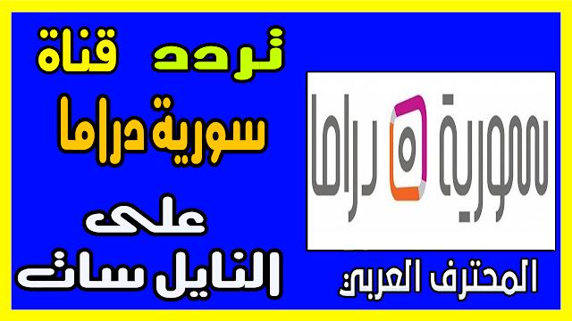 تردد قناة سورية دراما على النايل سات